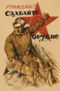 Vintage WW1 Russian poster - 1919